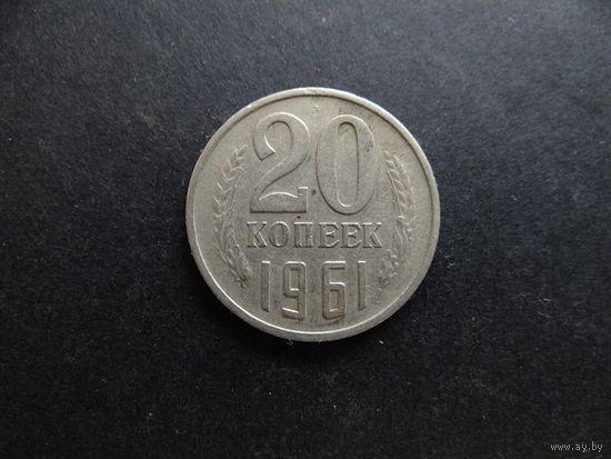 20 копеек 1961 СССР (106)