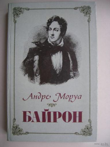 Байрон (А.Моруа)