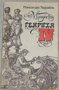 """Понсон дю Террайль """"Молодость Генриха 4- Приключения червонного валета"""""""