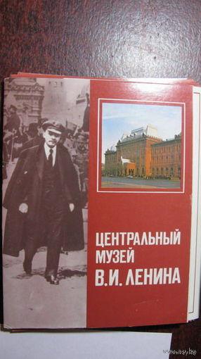 Набор Центр. музей Ленина 1985г   24 шт