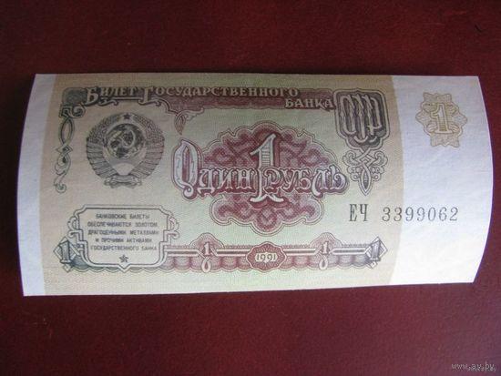 1 рубль 1991, СССР, серия ЕЧ