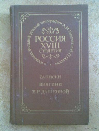 Записки княгини Е.Р. Дашковой. Россия 18 столетия.