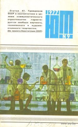 "Журнал ""Юный техник"", 1977, #9"