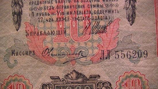 РОССИЯ 1909г. 10 рублей ЛЛ 556209 распродажа
