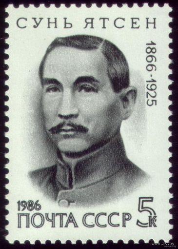 1 марка 1986 год Сунь Ятсен