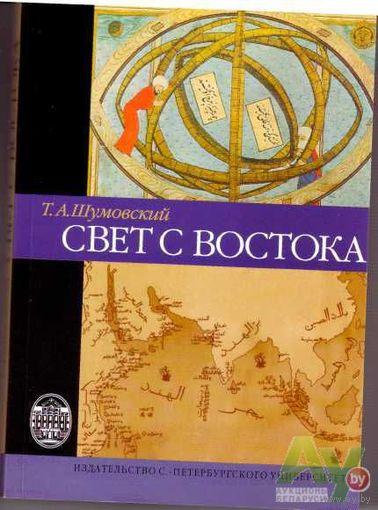 Шумовский Т.  Свет с Востока. 2006г.