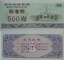 Китай\Сыпин\1987\0.5 ед.продовольствия\тип4\UN C   распродажа