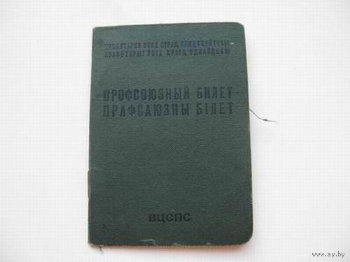 Профсоюзный билет 1971 ( 1 орден)