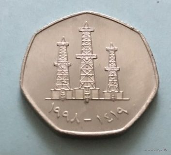 ОАЭ 50 филсов 1998 г.