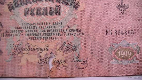 РОССИЯ 1909г. 25 рублей ЕК 864895 распродажа