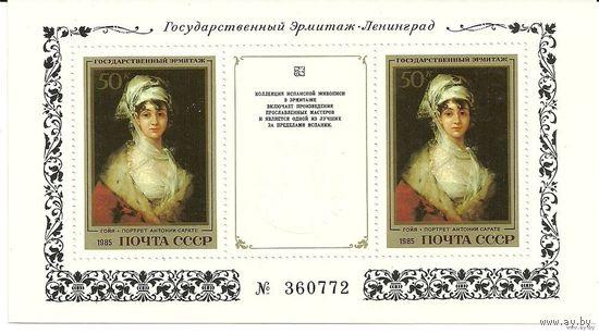Эрмитаж (Испанская живопись) Блок негаш. 1985 искусство СССР