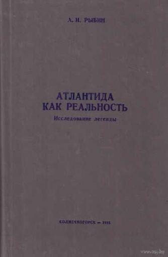 Рыбин А. Атлантида как реальность. Исследование легенды. 1993г.