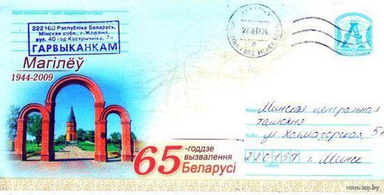 """2009. Конверт, прошедший почту """"65-годдзе вызвалення Беларусi, Магiлёу"""""""