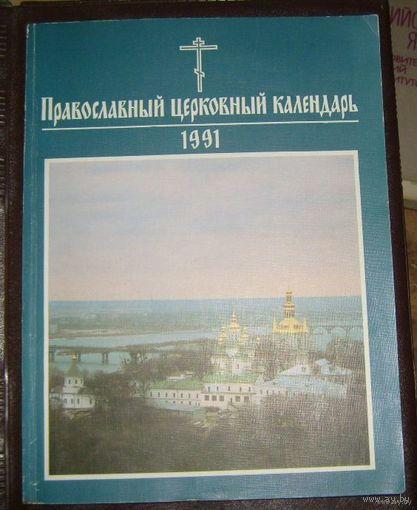 Православный церковный календарь.1991г.(!)