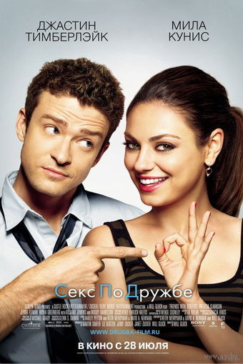 Секс по дружбе / Friends with Benefits (2011) скриншоты внутри