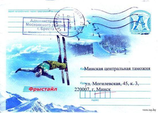 """2011. Конверт, прошедший почту """"Фрыстайл"""""""