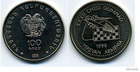 Армения 100 драм 1996 года Шахматы UNC