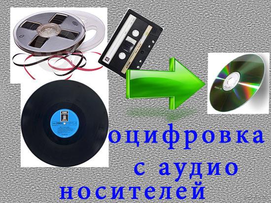 Оцифровка, перезапись аудиокассет, бобин, грампластинок