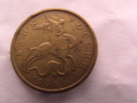 Россия 50 коп 1998г. (м) магнитная    распродажа