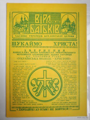 """""""Віра Батьків"""" - видання украінськоі греко-католицькоі церкви. (15). 8 вересня 1990"""