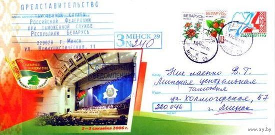"""2006. Конверт, прошедший почту """"Трэцi усебеларускi народны сход"""""""