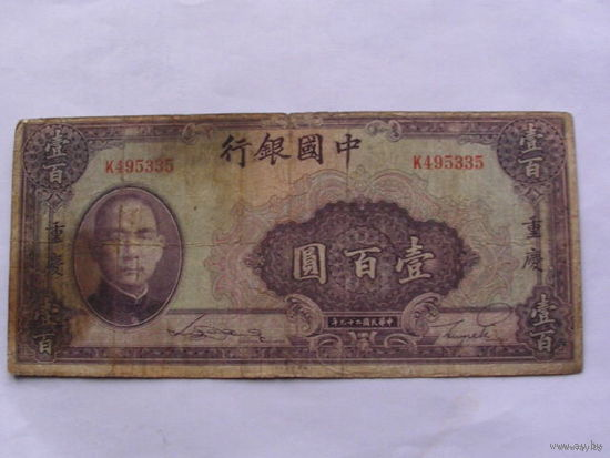 Китай 100 юаней 1940 г. Bank of China No1   распродажа