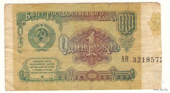 1 рубль 1991 год серия АН 3218572. Возможен обмен