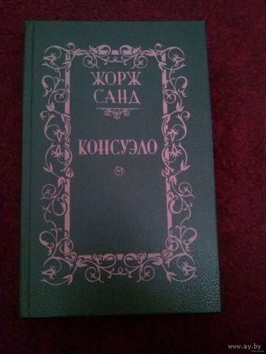 Жорж Санд. Консуэло (в 2-х томах)