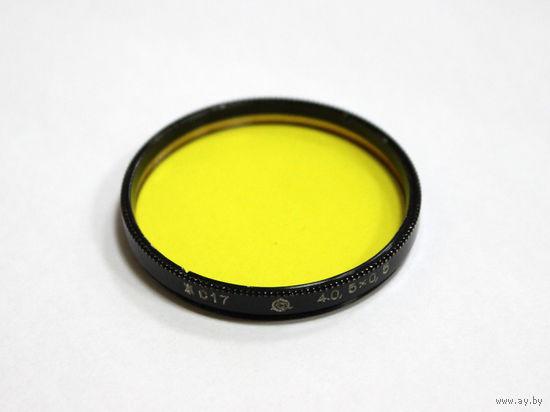 Светофильтр желтый ЖС17 - 40,5 мм
