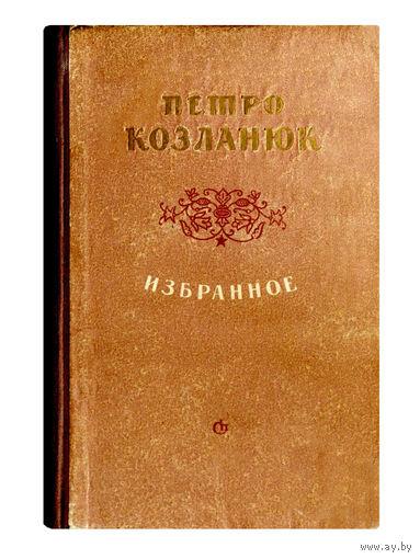 Петро Козланюк. Избранное. 1954г. (редкая книга)