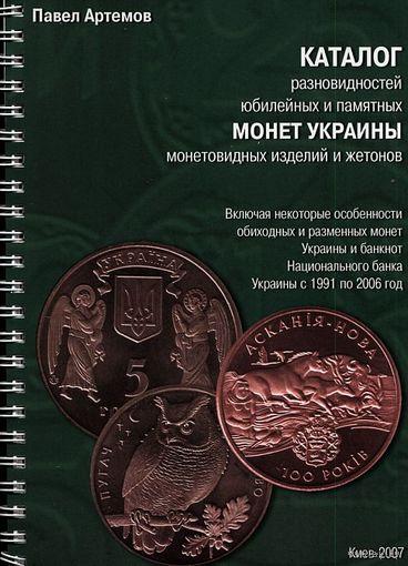 Разновидности юбилейных монет Украины - на CD
