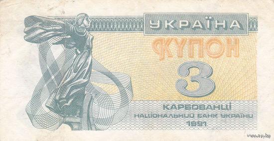 Украина 3 карбованца 1991
