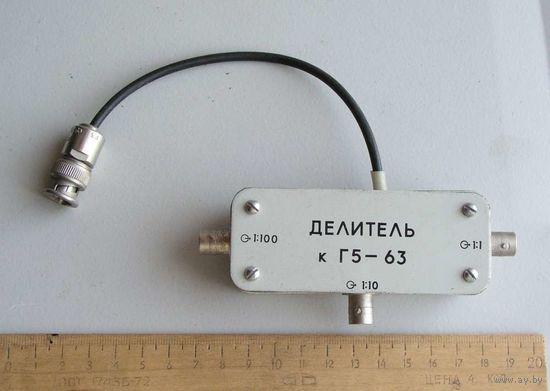 Делитель из комплекта генератора Г5-63