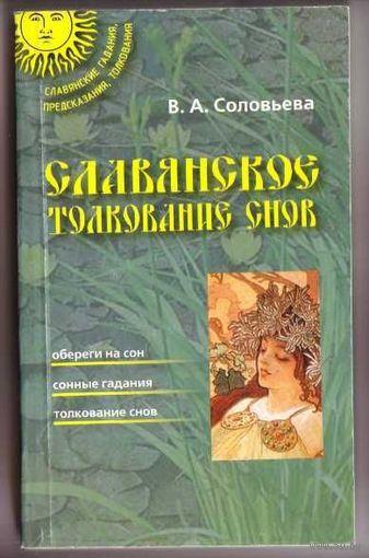 Соловьева В. Славянское толкование снов. 2003г.