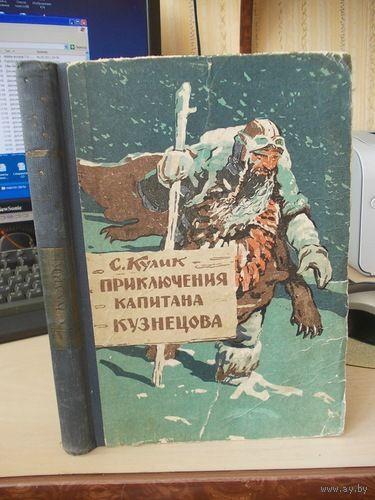 Кулик С. Приключения капитана Кузнецова.