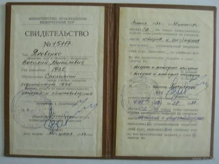 Свидетельство об окончанни курсов. 1973г.