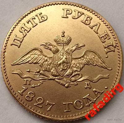 5 рублей 1827 года