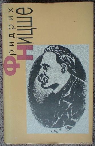 Фридрих Ницше. Стихотворения. Философская проза