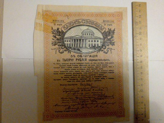 Заем Свободы 1000 рублей 1917 год,без купонов.
