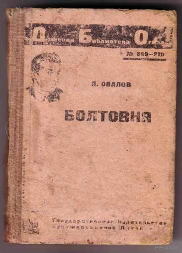 Овалов Л.  Болтовня. 1931г.
