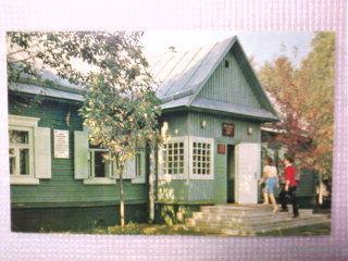 "Мiнск. Дом-музей 1 з""езда РСДРП-1970 год"