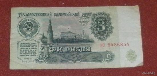 3 рубля 1961г.(но9486854)