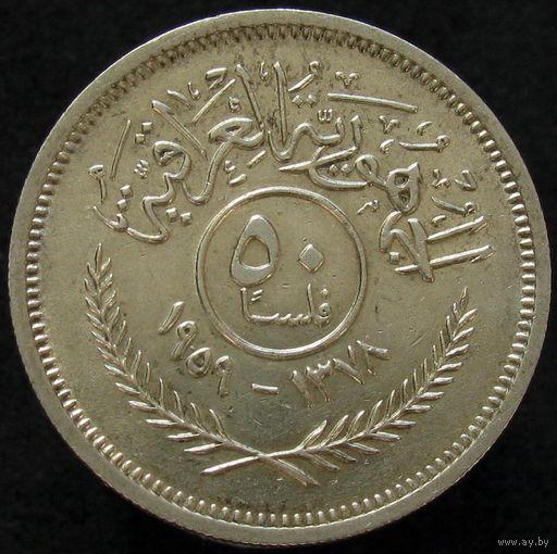 Ирак 50 филсов 1959 СЕРЕБРО (2-161)