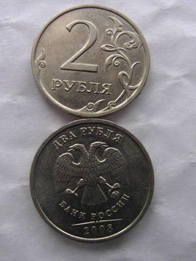 Россия 2 рубля 2008г. (ММД) не магнитная   распродажа