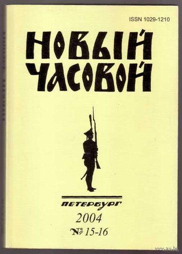 Новый Часовой. No 15-16 - 2004г. Русский военно-исторический журнал.