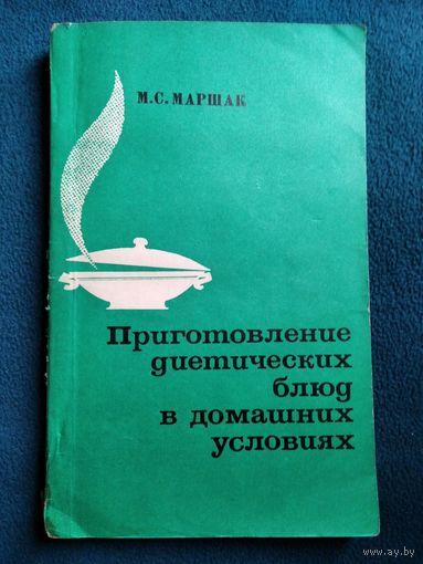 М.С. Маршак  Приготовление диетических блюд в домашних условиях