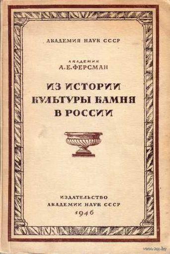 Ферсман А.Е. Из истории культуры камня в России. 1946г