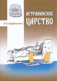 Астраханское царство. П. Л. Карабущенко
