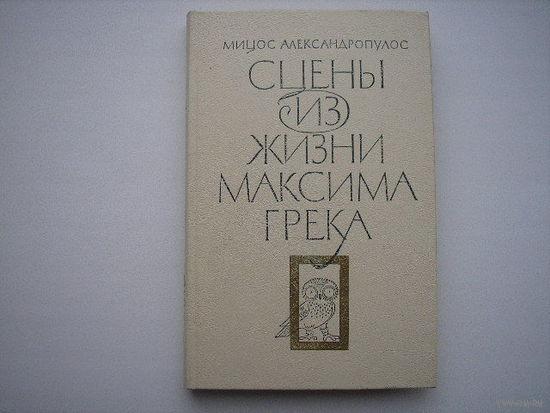 М. Александропулос Сцены из жизни Максима Грека