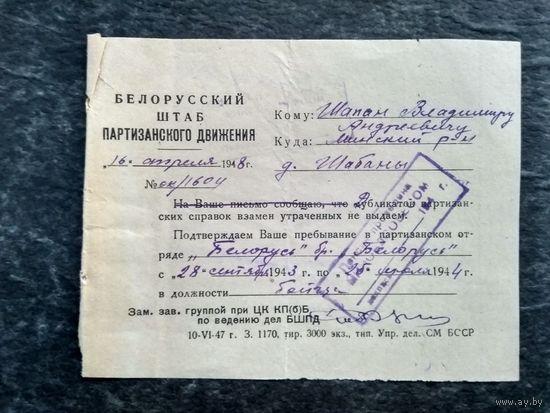 Справка БШПД о пребывании в партизанском отряде. 1948 г.